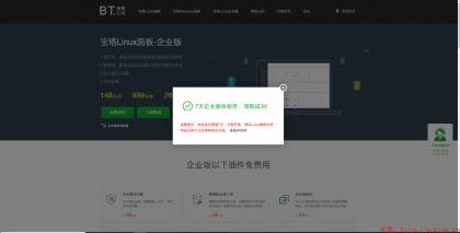 宝塔Linux免费领7天企业版活动