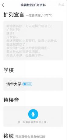QQ资料卡免审核秒认证大学(站长亲测~!)