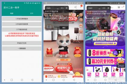 【二合一 V1.4】双11淘宝撸猫猫/京东全民营业二合一助手 全自动化一键安装版